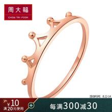 周大福(CHOW TAI FOOK)礼物 女神系列 皇冠 18K金戒指 E121638 1280 13号