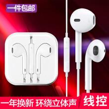 苹果耳机 iphone6手机耳机入耳式通话立体声  适用于iPhone5C/6s/Plus/SE/iPad/EarPods 梵帝西诺