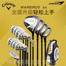 Callaway卡拉威高尔夫球杆套杆男士 WARBIRD5 女士Solaire 初中级款套装 WARBIRD5男士套杆