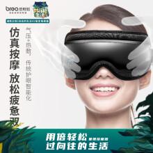倍轻松(breo)眼部按摩仪iSee 3J炫酷黑护眼仪 眼部理疗仪 眼睛按摩器 眼保仪 热敷气压【向往的生活】