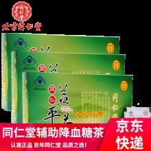 【厂家直供】北京同仁堂辅助降血糖茶辅助降糖茶叶包正品 同仁益平茶2.1g*60袋*3盒 适宜血糖偏高者糖尿病人