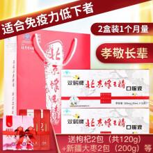 双鹤牌北京蜂王精口服液10ml*30支*2盒蜂王浆免疫调节北京蜂王浆保健品适合免疫力低下