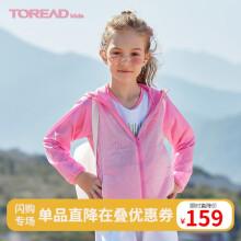 京东超市探路者童装防晒衣 春夏户外儿童超轻透气皮肤衣QAEG84065 蜜糖粉 160