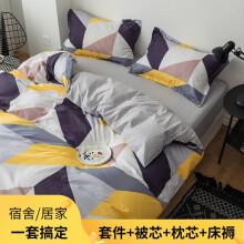 罗朋家纺 大学生宿舍三件套被子被褥套装单人六件套床上用品职工寝室1.2/1.5米床四件套装全套 美梦时代 【2.0m床四件套】被套200x230cm