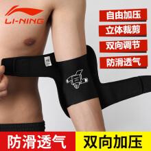李宁(LI-NING)运动护肘男女健身防护篮球网球羽毛球加压透气肘关节护手肘运动护具护臂均码可调节一只装