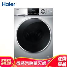 海尔(Haier)滚筒洗衣机全自动 高温除菌 微蒸汽除螨防皱 10KG洗烘直驱变频XQG100-14HBD70U1JD