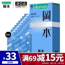 冈本避孕套安全套男用超薄SKIN超润滑10片装成人用品  进口 产品 okamoto