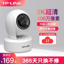 普联(TP-LINK) 无线监控摄像头 400万高清云台 360度全景视野 家用网络智能安防家庭监控 TL-IPC44AN-4 标配 (64G内存)
