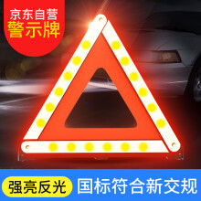 菱动力 汽车三角架警示牌国标反光三脚架车载故障停车牌应急救援标志牌多功能车用