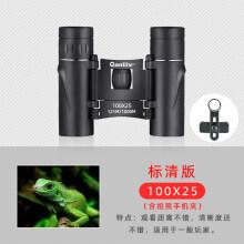 千里鹰双筒望远镜高倍高清夜视户外望眼镜演唱会儿童便携 标清版100X25+手机夹