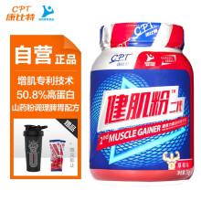 京东超市康比特(CPT) 健肌粉二代750g草莓味 瘦人运动健身蛋白增肌粉