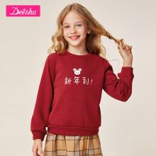 笛莎(DEESHA)冬季新款女童童装时尚加绒保暖百搭套头卫衣酒红130