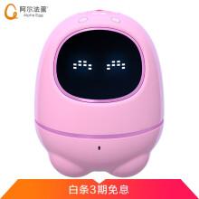 科大讯飞机器人 阿尔法蛋超能蛋智能机器人 儿童学习早教玩具 国学教育智能对话陪伴机器人 粉色