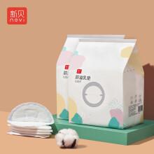 京东超市 新贝 防溢乳垫 一次性防溢乳贴溢奶垫 柔软透气100片(3D款) 防溢乳贴-3D款200片