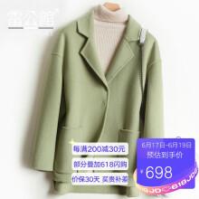 雷公馆 毛呢大衣女羊毛呢外套2020冬季短款休闲百搭气质保暖显瘦双面呢子外套 BN牛油果绿D82033 S