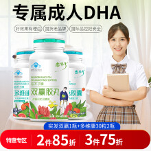 忘不了改善记忆深海鱼油DHA成人考试备考补脑孕妇脑改善记忆力营养品抗疲劳保健品双赢180粒