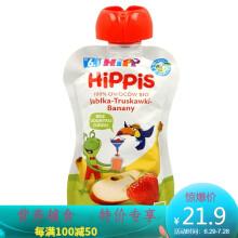 京东国际德国产 进口喜宝(HIPP)婴幼儿宝宝水果泥混合泥 吸吸乐泥果汁泥 零食辅食 6个月+ 苹果草莓香蕉