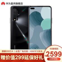 华为nova6 5G版/4G版 手机 亮黑色 8G+128G(5G版)2569元