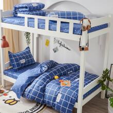 云瑾 全棉宿舍三件套 纯棉床单被套床上用品学生格子四件套单人床寝室被褥套装被子全套 星辰星辰蓝 0.9-1m床三件套