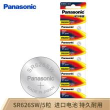 京东超市松下(Panasonic)SR626/377/AG4手表电池氧化银进口纽扣电池1.55V适用于石英手表电子手表等SR626SW 五粒