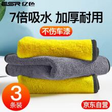 亿色(ESR)洗车毛巾擦车抹布专用洗车毛巾双层无痕不掉毛小大号吸水珊瑚绒毛巾汽车用品清洁抹玻璃-加厚三条装
