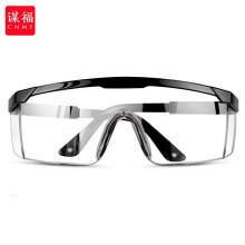谋福CNMF【科学研究院认证】防护眼镜抗冲击护目镜骑行防风防尘眼镜实验室眼镜(经典黑边款)顺丰:20个起