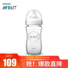 飞利浦新安怡 奶瓶 玻璃奶瓶 婴儿仿母乳硅橡胶奶嘴进口宽口径240ml 自带1月+奶嘴 SCF673