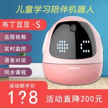 PUDDING 第五代新布丁豆豆S智能学习机器人早教机学习机智能语音对话儿童玩具陪伴监控带高清摄像头 布丁豆豆S-粉色(JD自营配送)