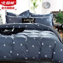 京东超市 北极绒 四件套纯棉床单款 全棉套件床上用品被罩双人床被套200*230cm 蓝森物语1.5/1.8米床 爱巢(100%新疆棉)