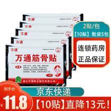 万通筋骨贴 10贴 【1盒 10贴装】(散装5包)