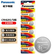 京东超市松下(Panasonic)CR1620进口纽扣电池电子3V适用马自达世嘉标致汽车钥匙遥控器CR1620 五粒