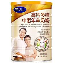 京东超市完达山(wondersun)高钙多维中老年羊奶粉800克