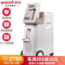 鱼跃(Yuwell) 鱼跃制氧机9F-3 旗舰版 吸氧机 氧气机 更轻 更静音 性价比高 9f-3w 3L带雾化 性价比高