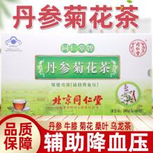 北京同仁堂丹参菊花茶60袋/盒辅助降血压DY 3盒装