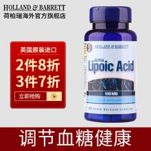 京东国际荷柏瑞(Holland&Barrett)阿尔法硫辛酸胶囊辅助降血糖预防三高中老年保健品英国进口 60粒/瓶