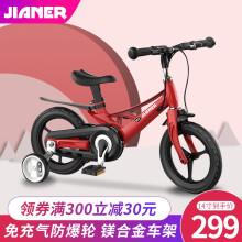 健儿(jianer)儿童自行车镁合金带辅助轮单车脚踏车2-3-4-5-6岁男女孩12/14/16寸 中国红 12寸(适合85~115cm)