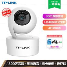 普联(TP-LINK) 4g摄像头插手机流量卡sim卡无网络监控摄像头300万远程监控器旋转人形跟踪 300万人形跟踪【4G全网通版】 带32G内存卡+30天云存储