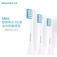京东超市罗曼(ROAMAN) 迷你刷头 净白洁净软毛刷头3支装 SN01