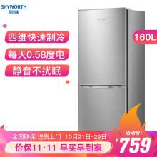 创维(SKYWORTH) 160升 双门两门冰箱 家用小冰箱 节能电冰箱 宿舍租户神器 节能静音冰箱 BCD-160