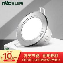 雷士(NVC) LED筒灯射灯天花灯 铝材漆白款 4瓦暖白光4000K 10只装 4瓦-铝材砂银暖白-开孔7.5-8.5