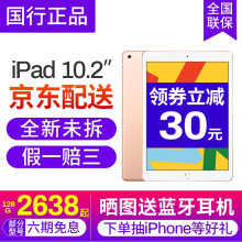 APPLE苹果iPad2019/2020新款10.2英寸平板电脑air2新版iPad 2019款金色  32G WLAN版【官 方 标 配】