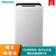 海信(Hisense) 7公斤 全自动波轮洗衣机  小型 10大洗衣程序 健康桶清洁 一键脱水 XQB70-H3568