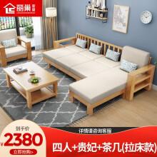 丽巢 沙发北欧日式实木沙发客厅家具多功能123沙发组合小户型布艺沙发 15原木色 四人+贵妃+茶几(拉床款) 沙发