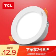 TCL 照明 led筒灯嵌入式天花灯3W高亮led灯过道嵌入式洞灯射灯【两件起售】 晴凤-5W白光-6000K-开孔75-80mm
