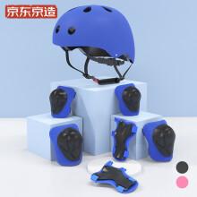 京东京造 儿童运动头盔儿童溜冰鞋滑板平衡车自行车护具 适用头围51~54cm 蓝色 头盔护具7件套-蓝色(3-12岁)