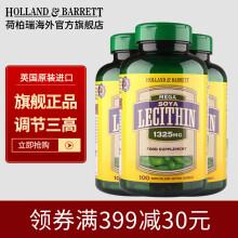 京东国际荷柏瑞(Holland&Barrett)hb大豆卵磷脂软胶囊调节三高辅助降血脂鱼油好搭档英国进口 1325mg*100粒*3瓶装