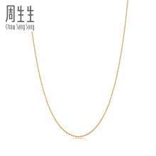 周生生 18K黄色黄金锁骨百搭黄色K金彩金项链 女款素链04800N18KY 45厘米