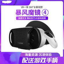 手机通用VR眼镜游戏机装备虚拟现实3d专用ar一体机5d体感r智能家用吃鸡神器4k体验馆设备一套4 【暴风魔镜4代】-【送遥控-VR大礼包】-【影视版