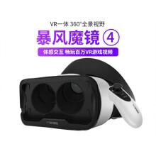 手机通用VR眼镜游戏机装备虚拟现实3d专用ar一体机5d体感r智能家用吃鸡神器4k体验馆设备一套4 【IOS版暴风魔镜4代】-【送遥控-VR大礼包】-