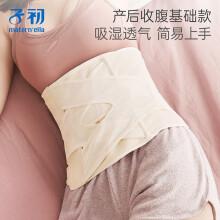 子初 孕产妇收腹带薄款纯棉主体透气 产后塑身束缚带 顺产剖腹产专用 104*20cm均码(适合体重170内)
